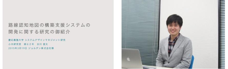 乗換案内 API 自由研究発表会001